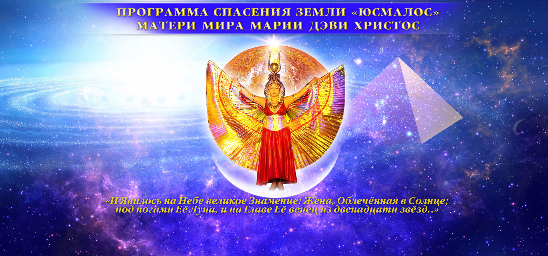 Program of Earth Rescue «USMALOS». About the «Great White Brotherhood» «USMALOS» — the Slavic Movement of the 90s. Messiah of the Age of Aquarius — Mother of the World Maria DEVI CHRISTOS