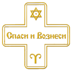 EQUALATERAL CROSS OF THE MOTHER OF THE WORLD.  The back-side of the Cross symbolizing the sign merging of Spiritual and Material, Masculine and Feminine