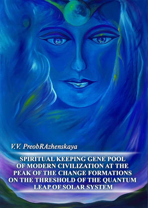 V.V. PreobRAzhenskaya. «Spiritual keeping gene pool of modern civilization at the peak of the change formations on the Threshold of the Quantum Leap of Solar System»